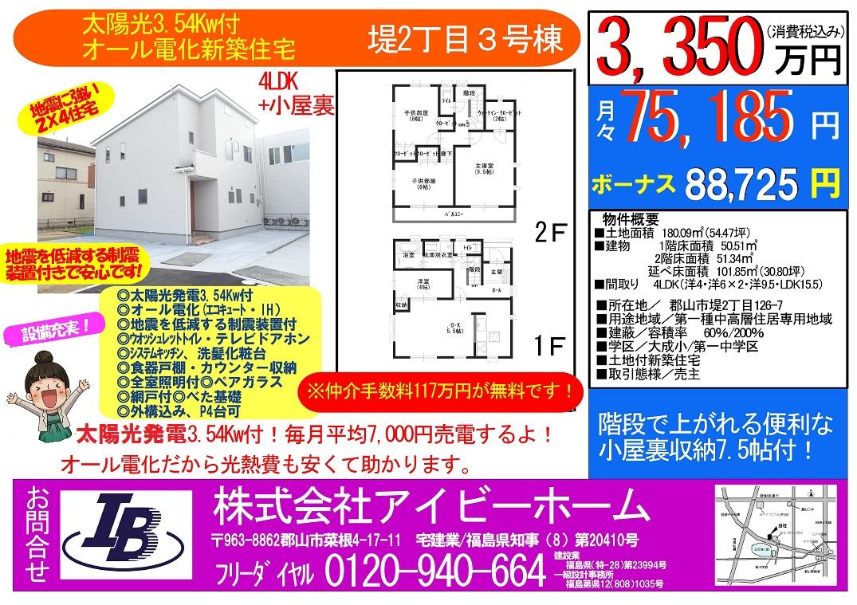 堤二丁目No.3.jpg