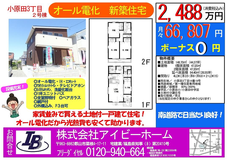 小原田№2 .jpg