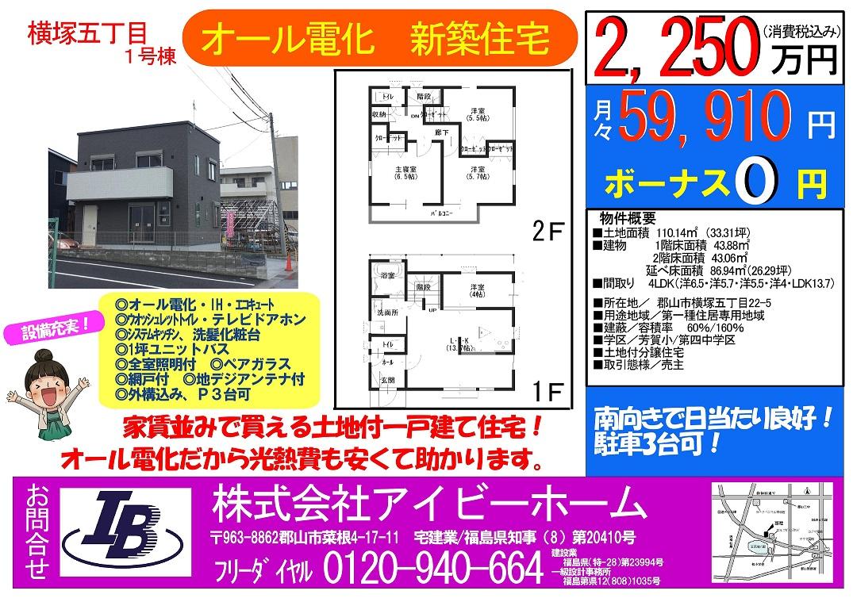 横塚第二№1.jpg