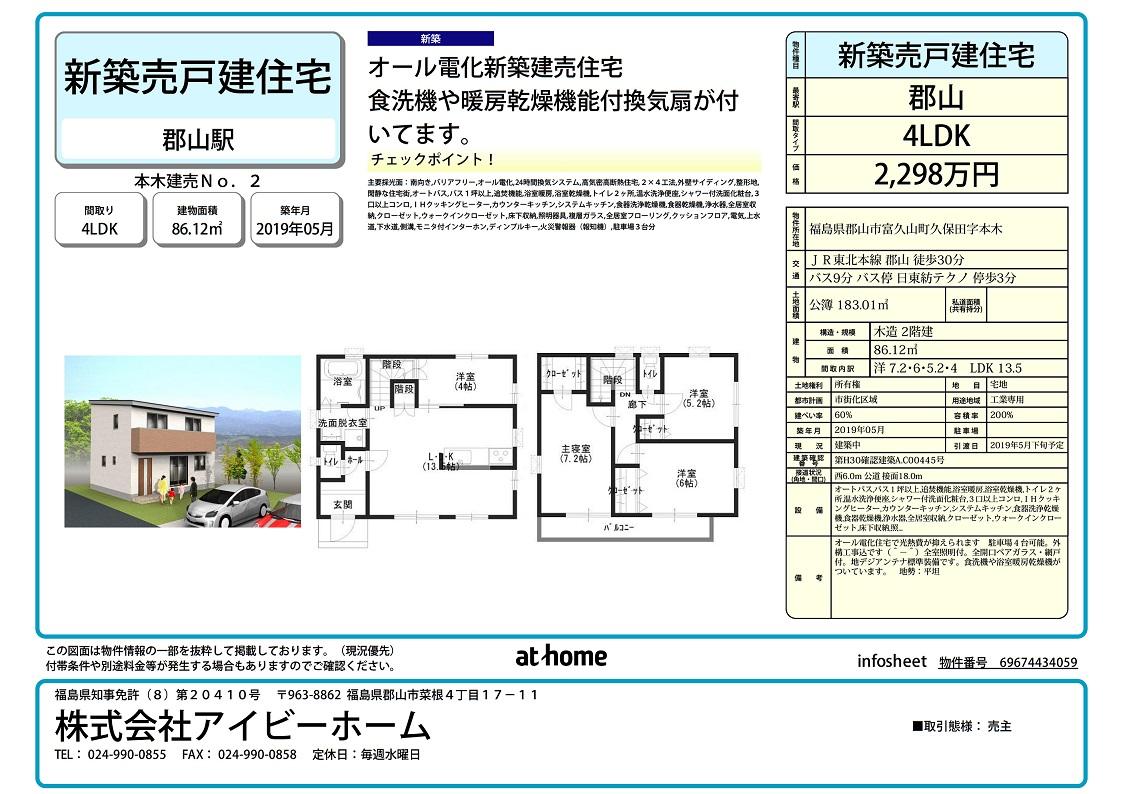 物件資料(本木No.2).jpg