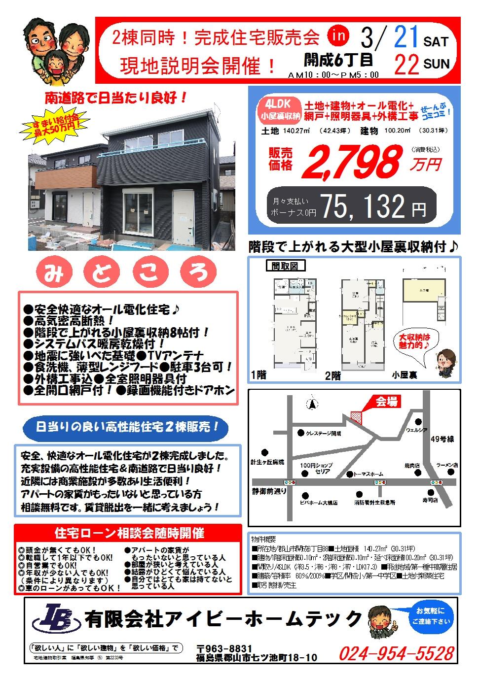 2.3.21開成販売会.jpg