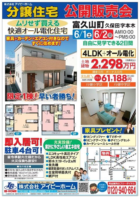 本木No.2公開販売会.jpg