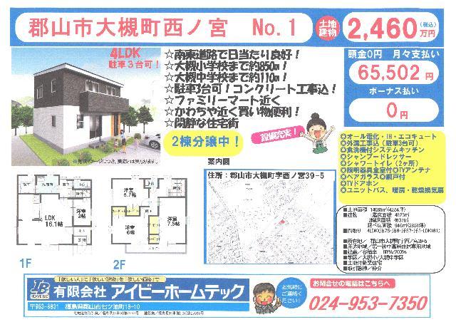西ノ宮No.1.jpg
