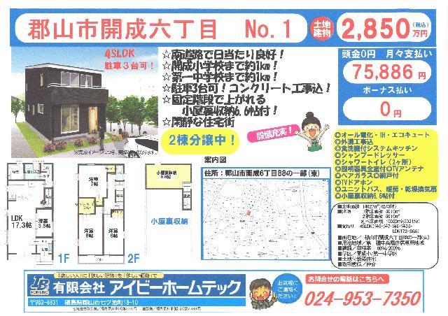 開成No.1.jpg