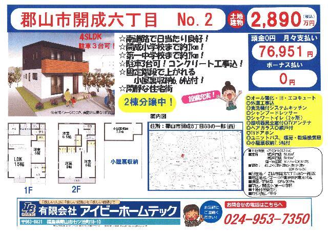 開成No.2.jpg