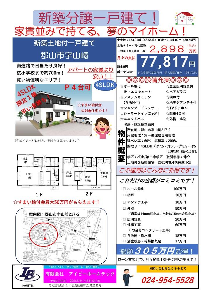 山崎建売物件資料.jpg