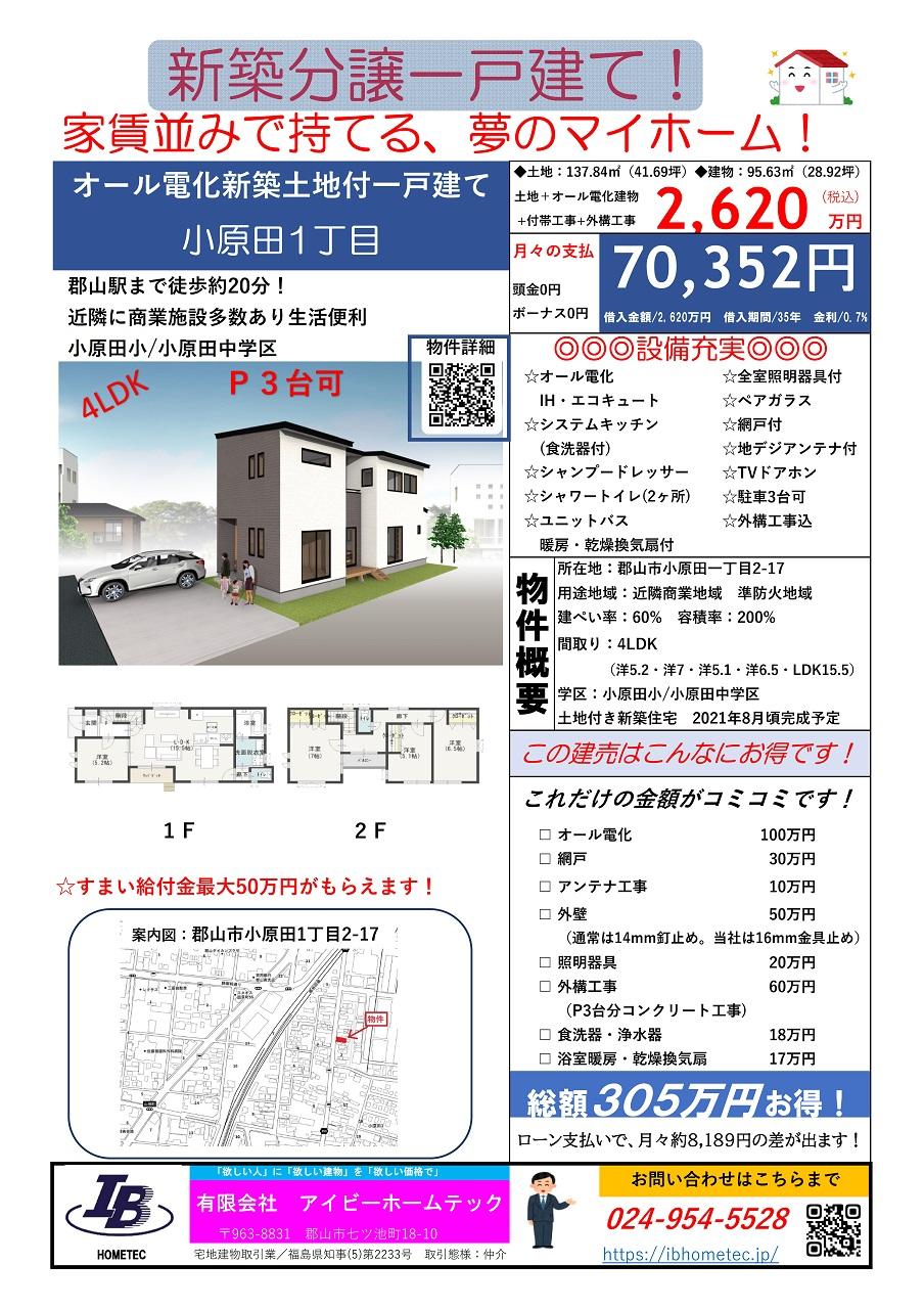 小原田一丁目建売物件資料.jpg